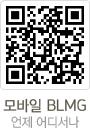 BLMG 모바일로 접속하기