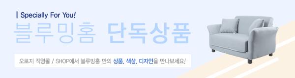 블루밍홈 단독상품